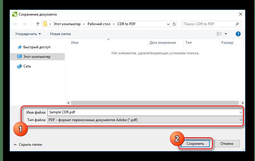 Сохранение PDF файла в CorelDraw