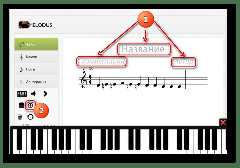 Сохранение композиции на сайте онлайн-сервиса Melodus
