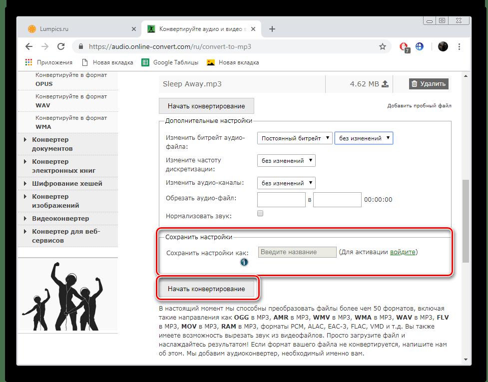 Сохранение настроек на сайте Online-Convert
