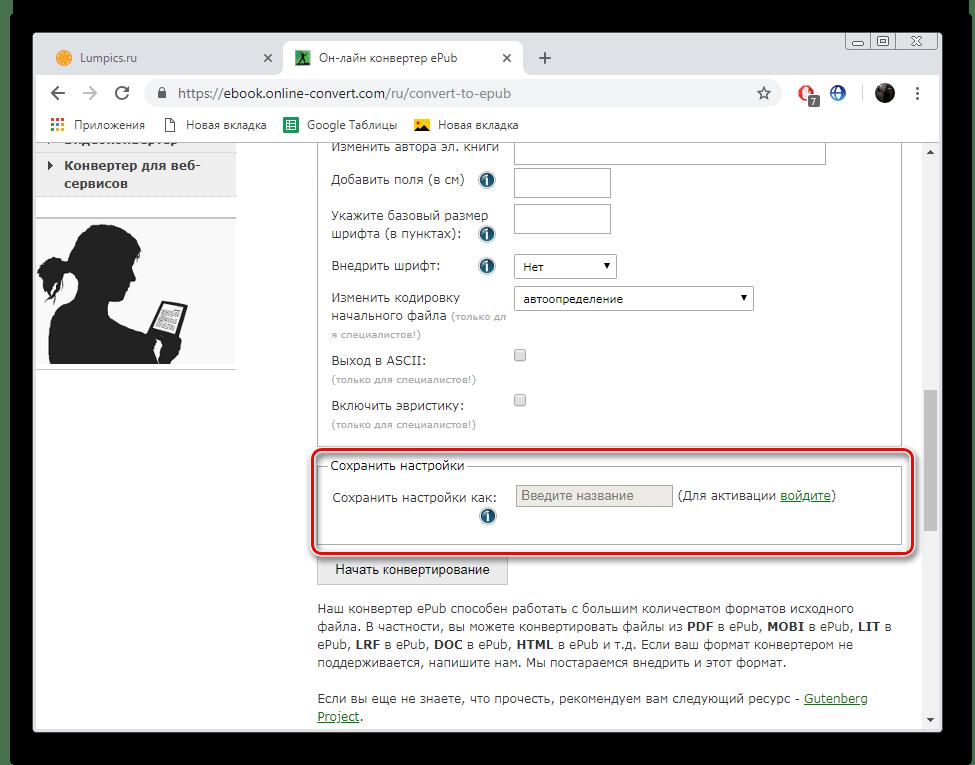 Сохранение профиля настроек на сайте OnlineConvert