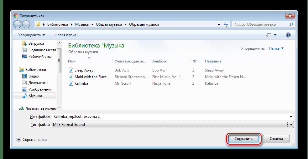 Сохранить файл с MP3cutFoxcom на компьютере