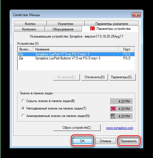 Сохранить настройки активного тачпада в Windows 7