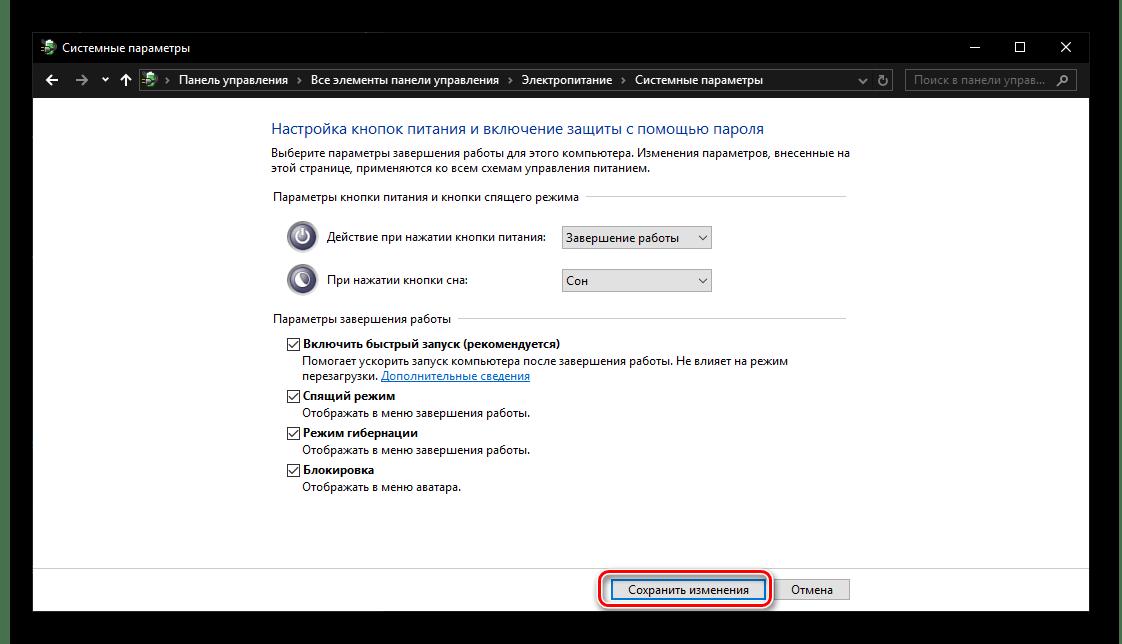 Сохранить внесенные изменения для отображения режима гибернации в меню ОС Windows 10
