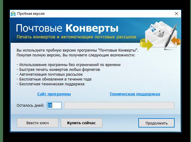 Сообщение о лицензии в программе Почтовые Конверты
