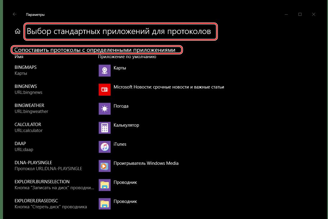 Сопоставить протоколы с определенными приложениями в ОС Windows 10