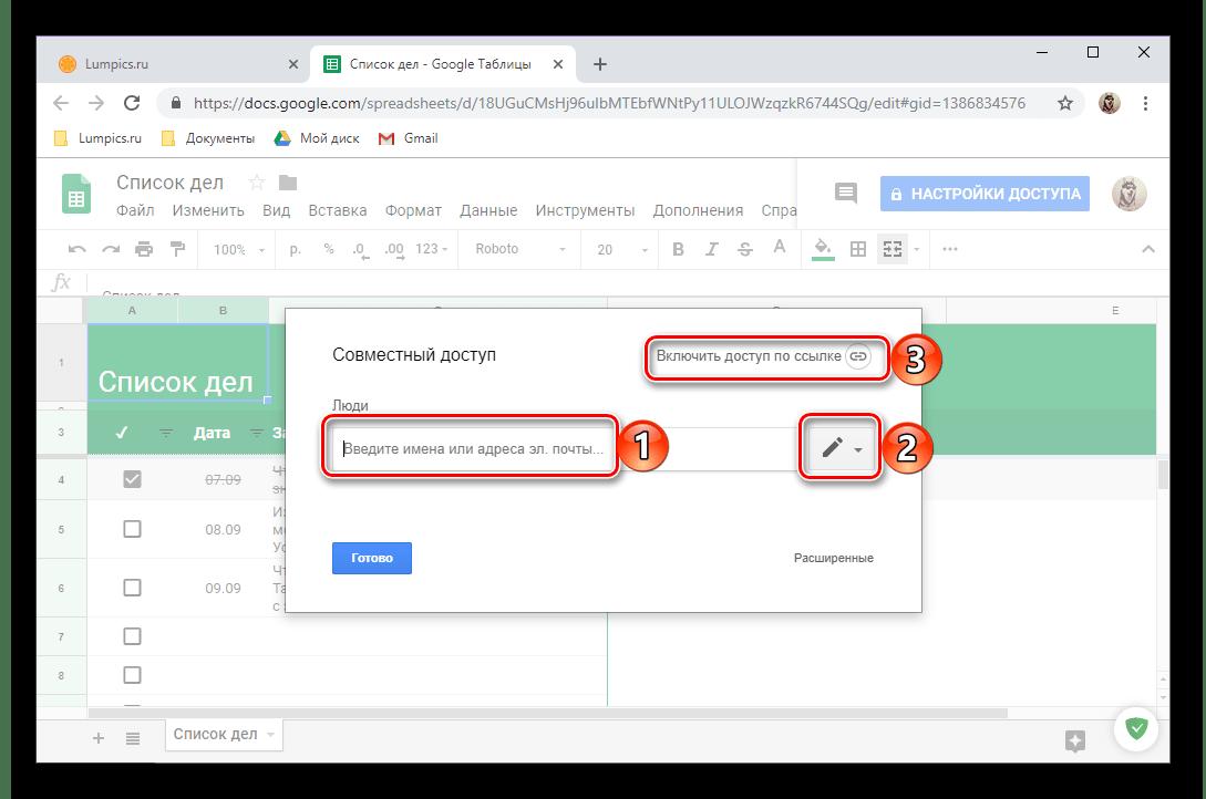 Совместный доступ к документам в сервисе Google Таблицы в браузере Google Chrome