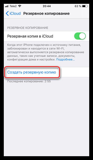 Создание актуальной резервной копии на iPhone