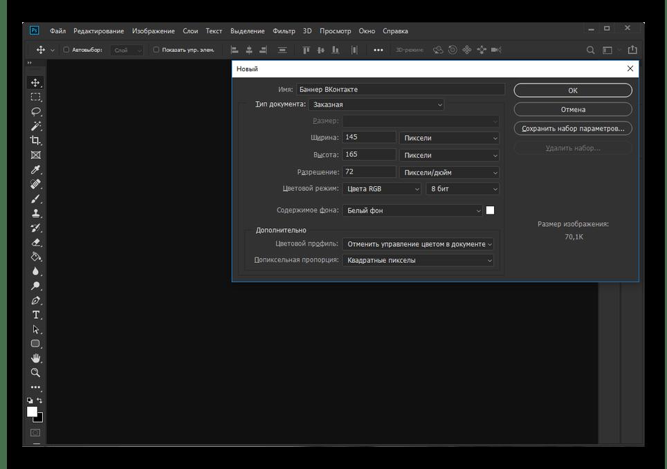 Создание основы для баннера ВК в Photoshop
