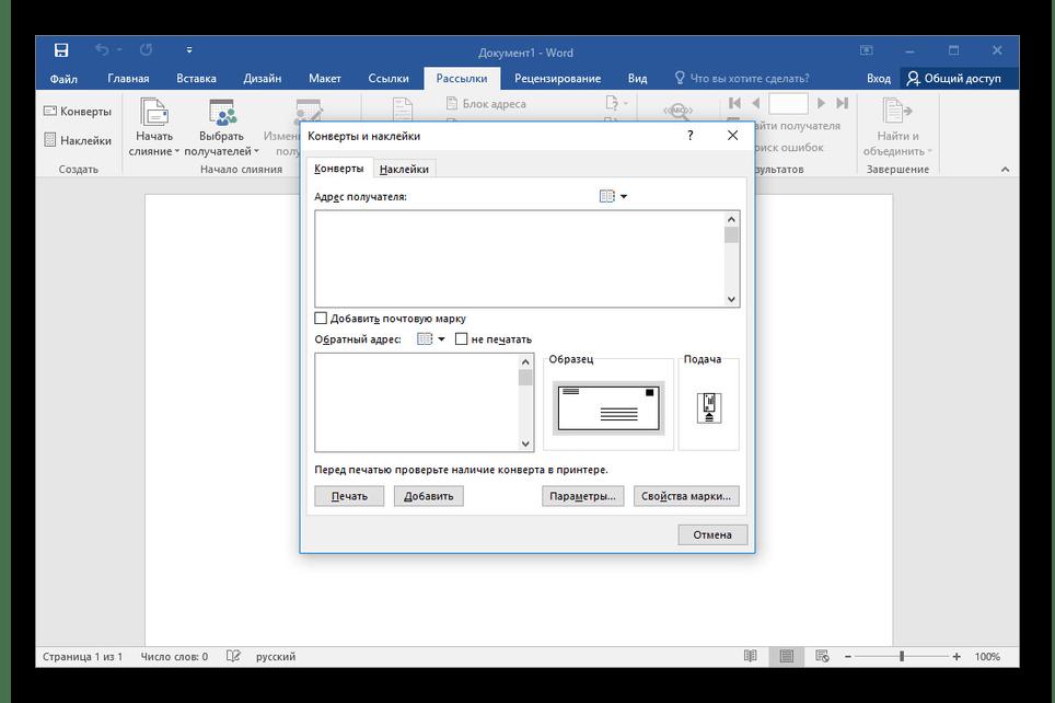 Создание почтовых конвертов в программе Microsoft Word