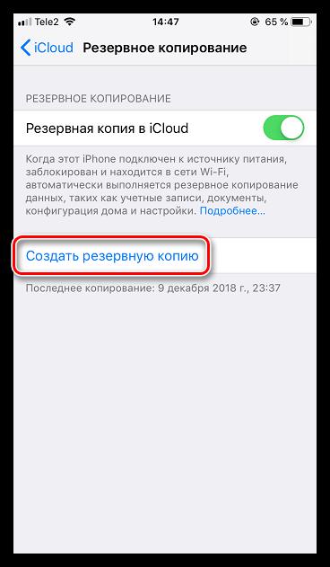 Создание резервной копии на iPhone