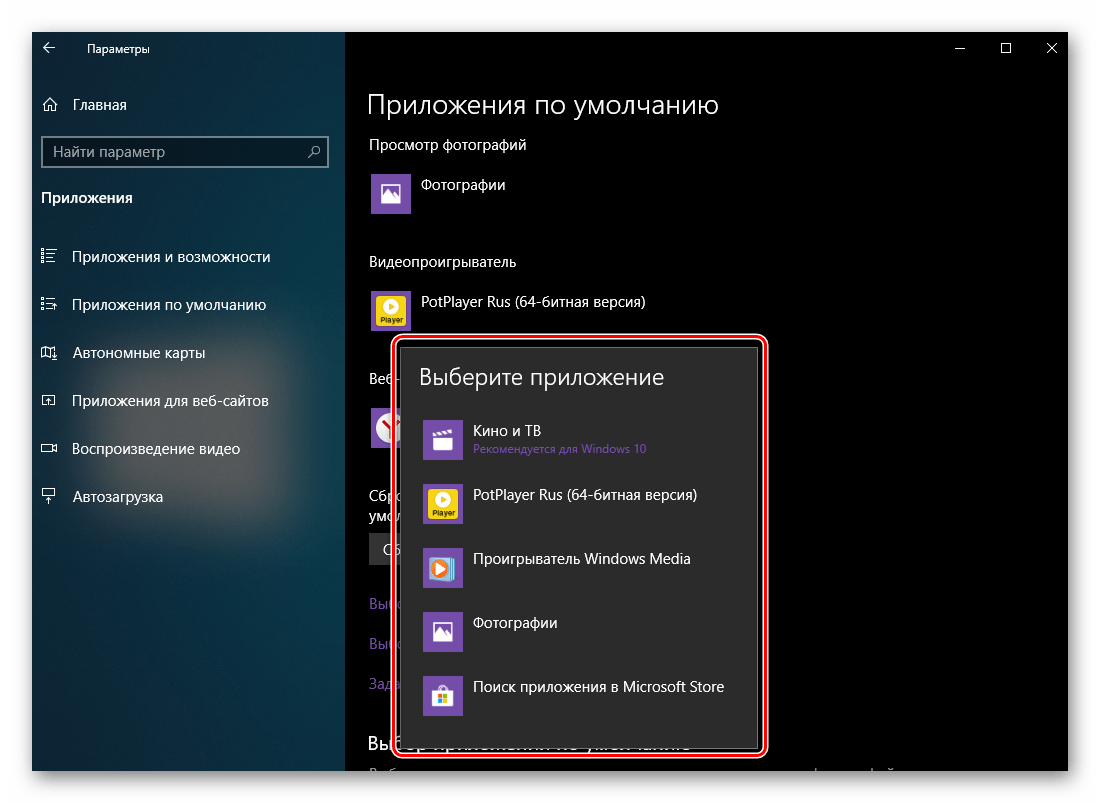 Список доступных приложений для просмотра видеозаписей по умолчанию в ОС Windows 10