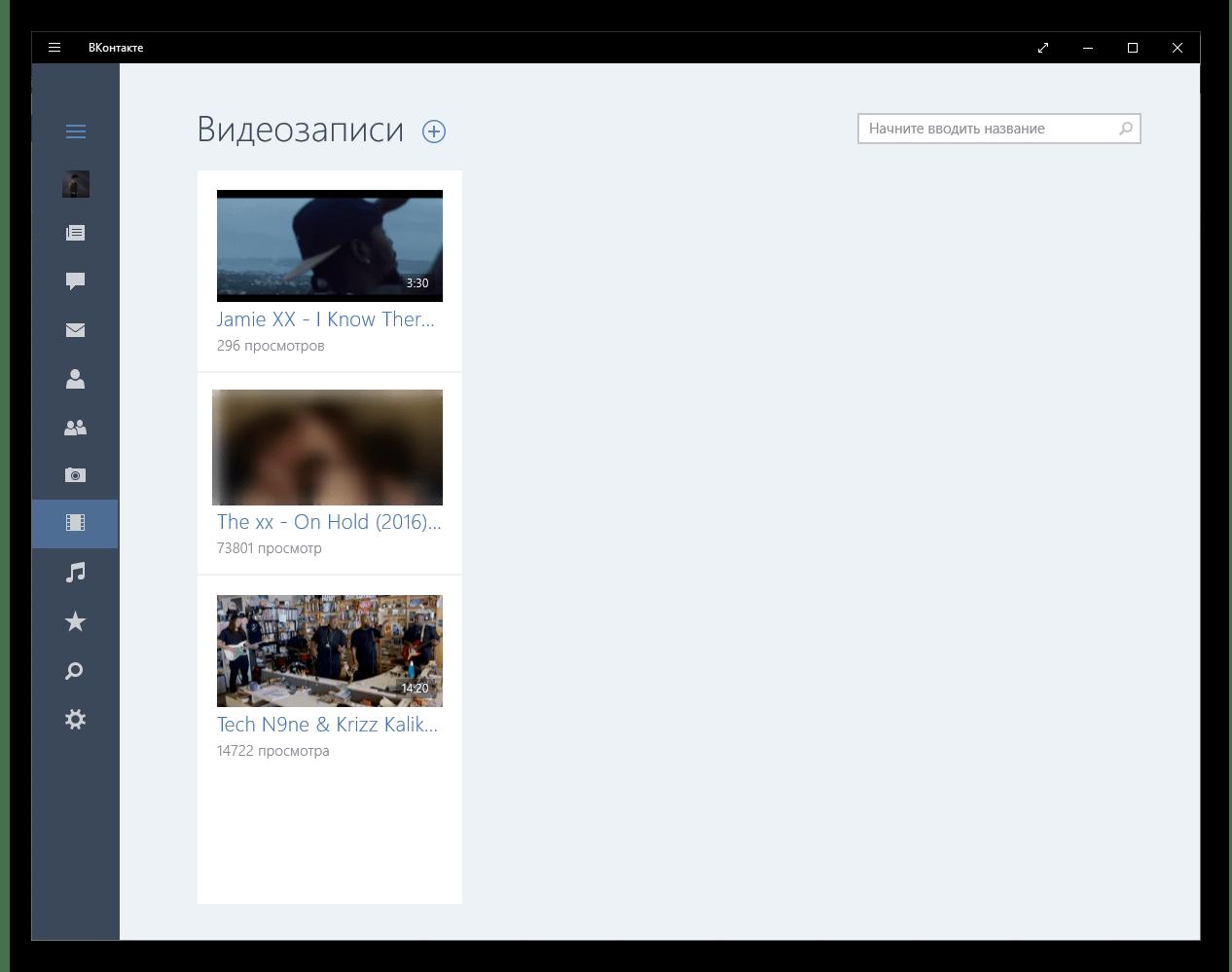 Список моих видеозаписей в приложении ВКонтакте для Windows 10