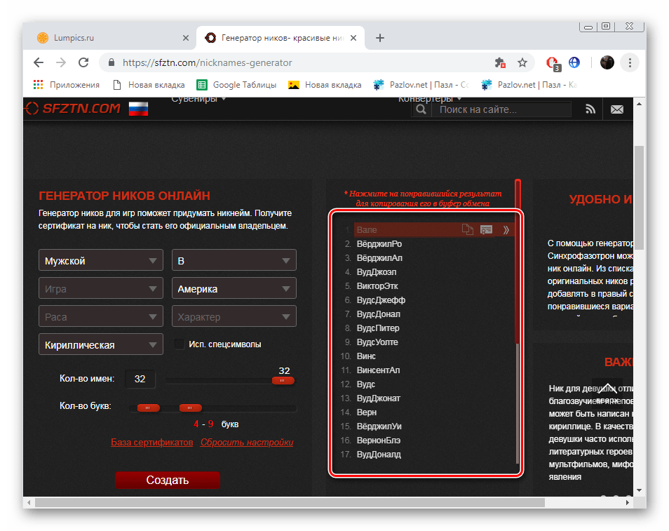 Список ников на сайте SINHROFAZOTRON