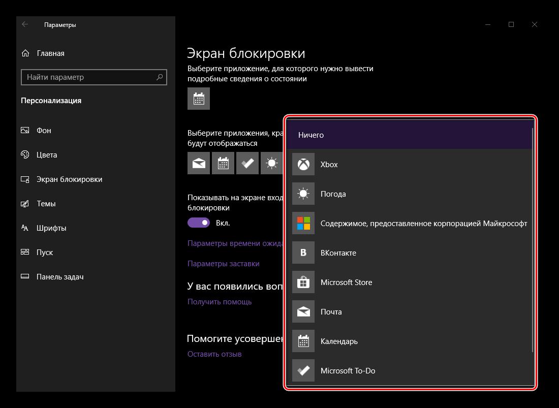 Список приложений, для которых на экран блокировки могут выводиться краткие сведения в ОС Windows 10