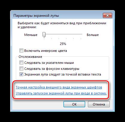 Ссылки на опции отображения шрифтов и управления автозапуском экранной лупы в windows 7