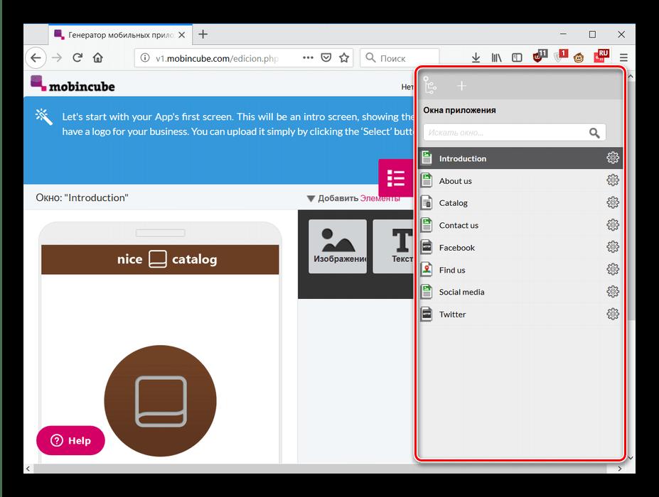 Страницы онлайн создаваемого в Mobincube приложения