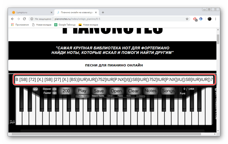 Строка с нотами на сервисе PianoNotes