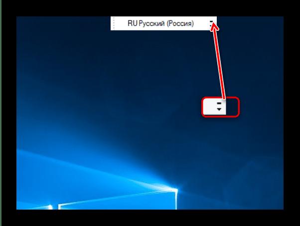Свернуть языковую панель в системный трей Windows 10