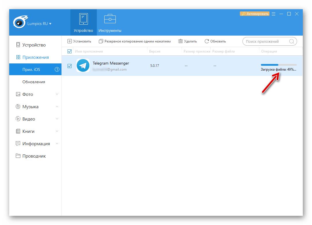 Telegram для iOS - процесс переноса IPA-файла в iPhone через приложение iTools