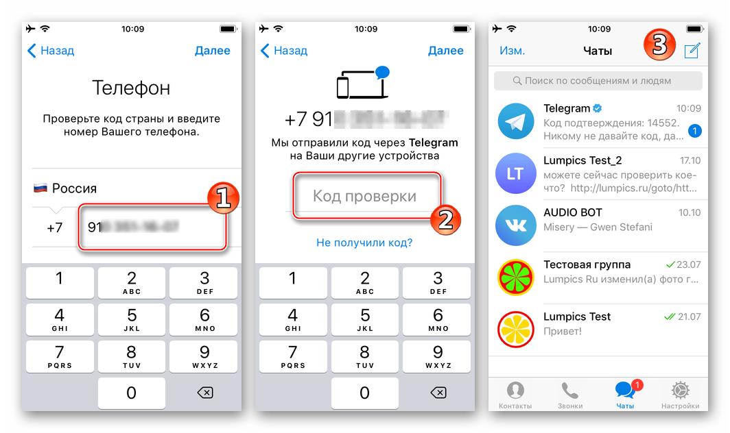 Telegram для iPhone авторизация или регистрация в мессенджере