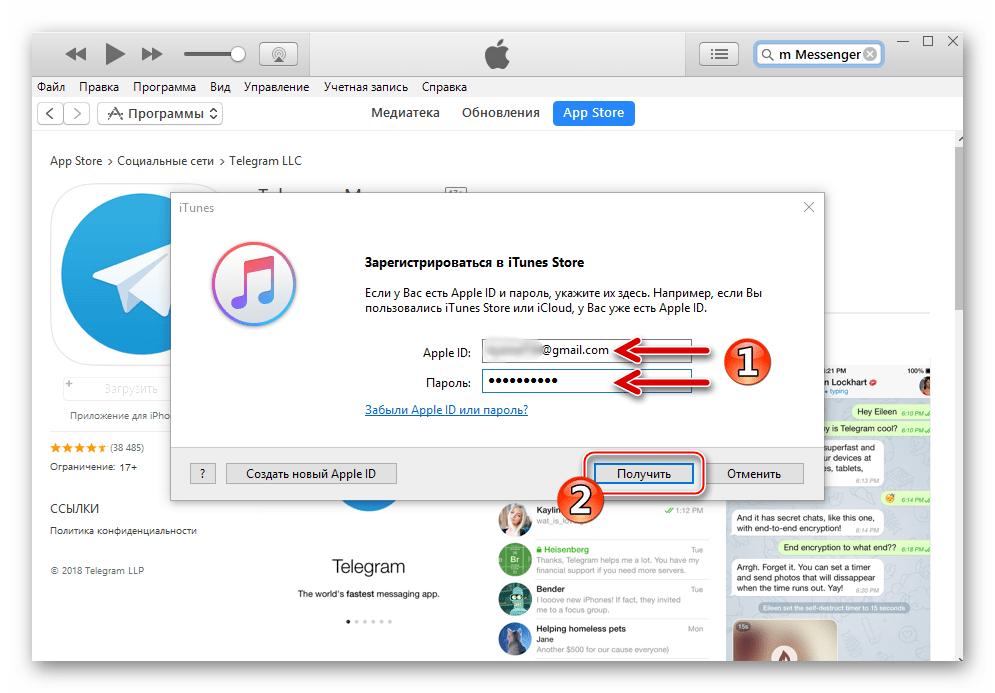 Telegram для iPhone iTunes авторизация с помощью Apple ID перед началом загрузки мессенджера