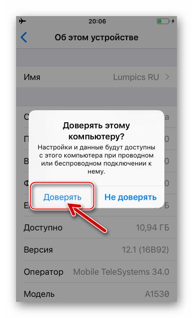 Telegram для iPhone подтверждение запроса при подключении смартфона к iTunes для установки мессенджера