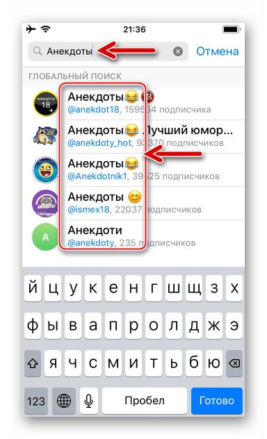 Telegram для iPhone поиск канала в мессенджере по наименованию