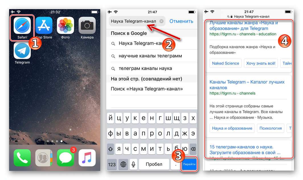 Telegram для iPhone - поиск каналов в мессенджере на сторонних интернет-ресурсах