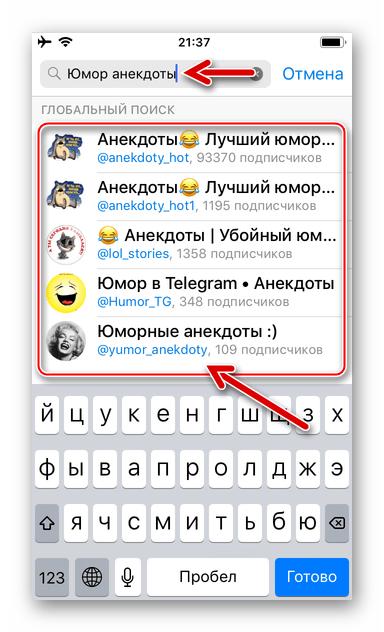 Telegram для iPhone поиск паблика (канала) в мессенджере по ключевым словам