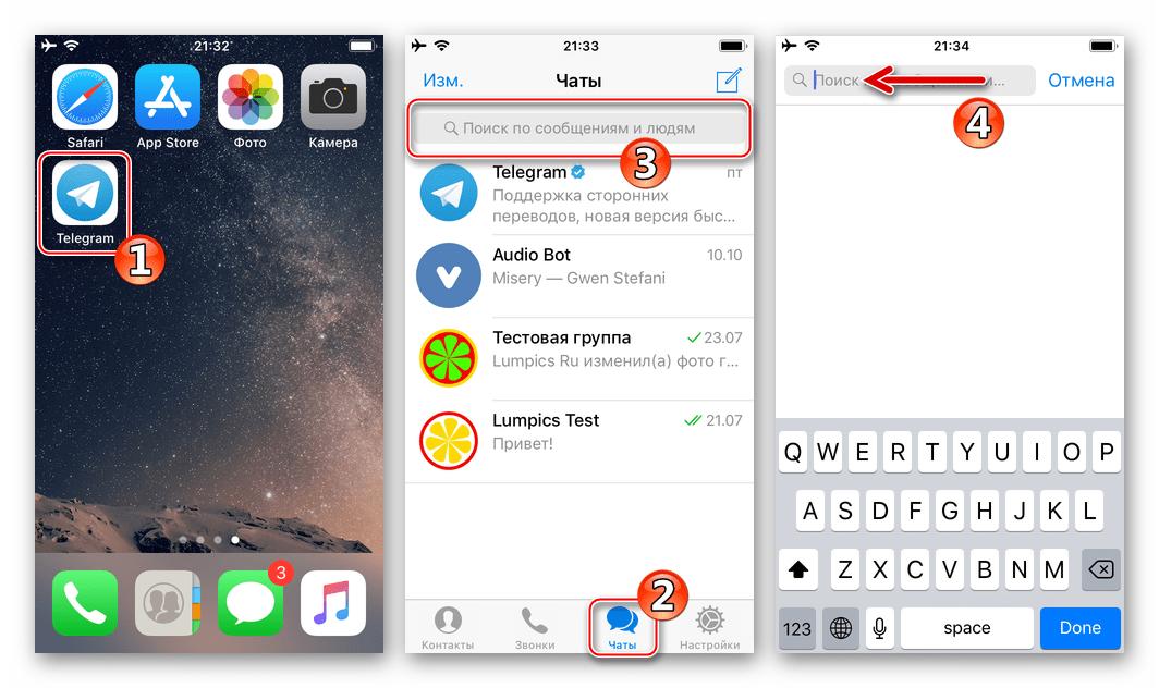Telegram для iPhone - поле поиска в официальном клиенте