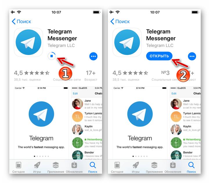 Telegram для iPhone процесс загрузки и инсталляции мессенджера из Apple App Store