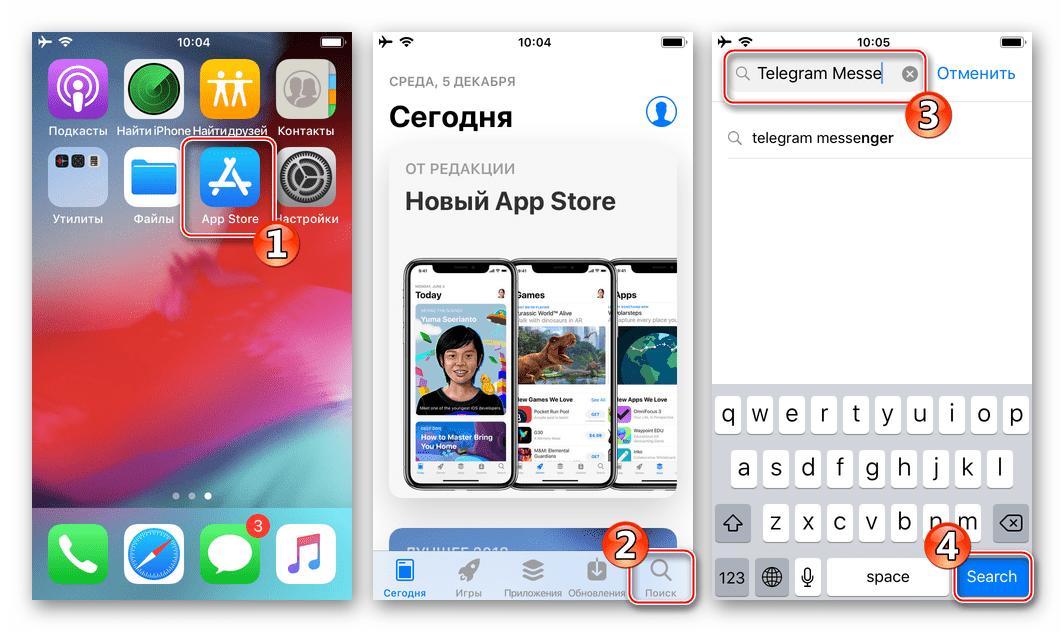 Telegram для iPhone установка из App Store - поиск мессенджера в каталоге магазина