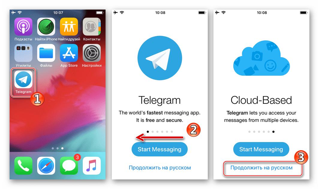 Telegram для iPhone запуск мессенджера после установки из Apple App Store