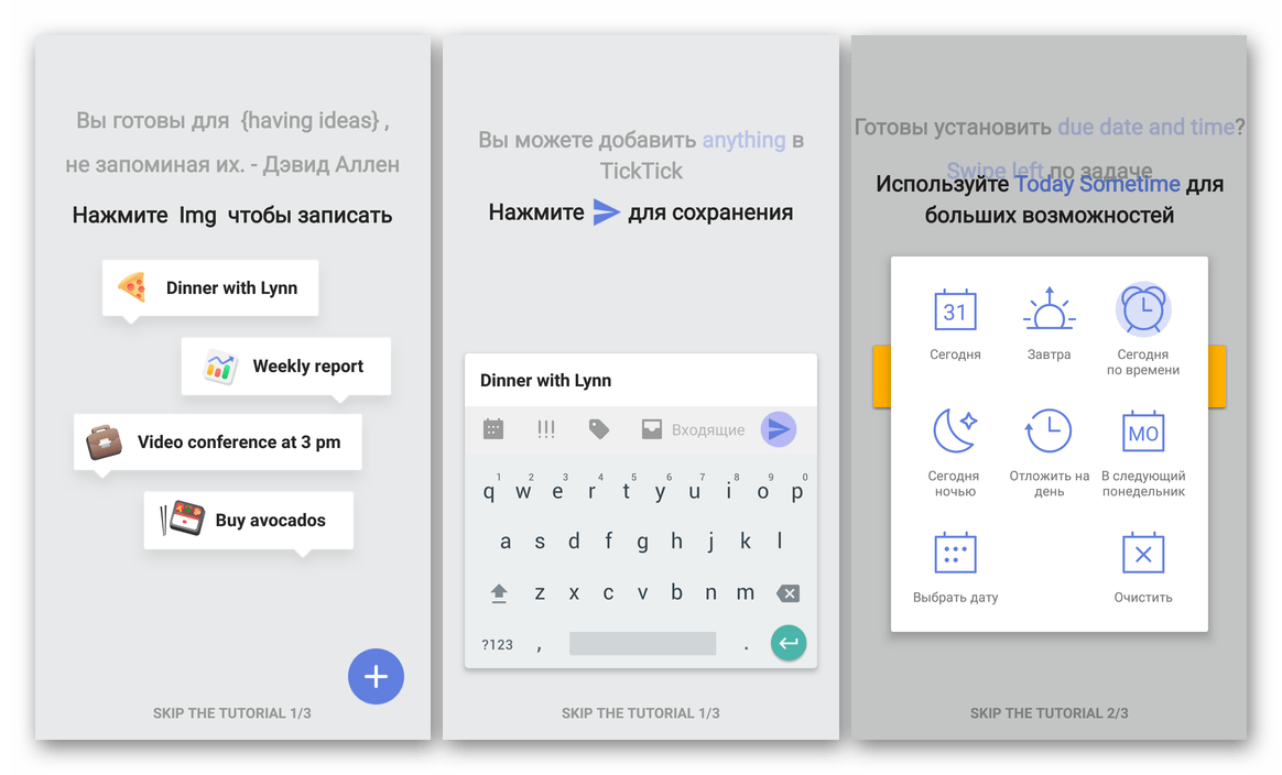 TickTick - приложение планировщик задач для Android