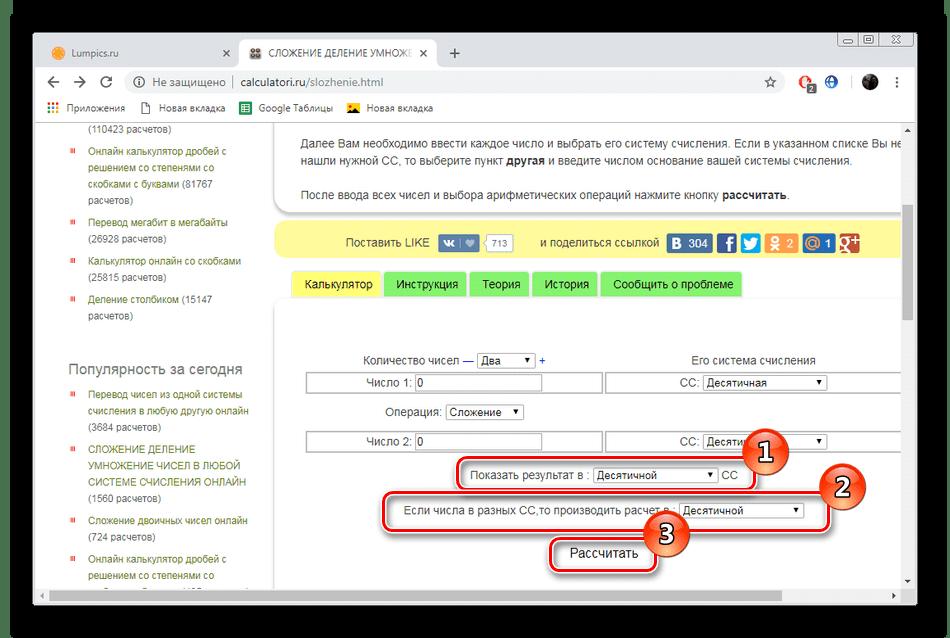 Третий шаг настройки систем счисления на сайте Calculatori