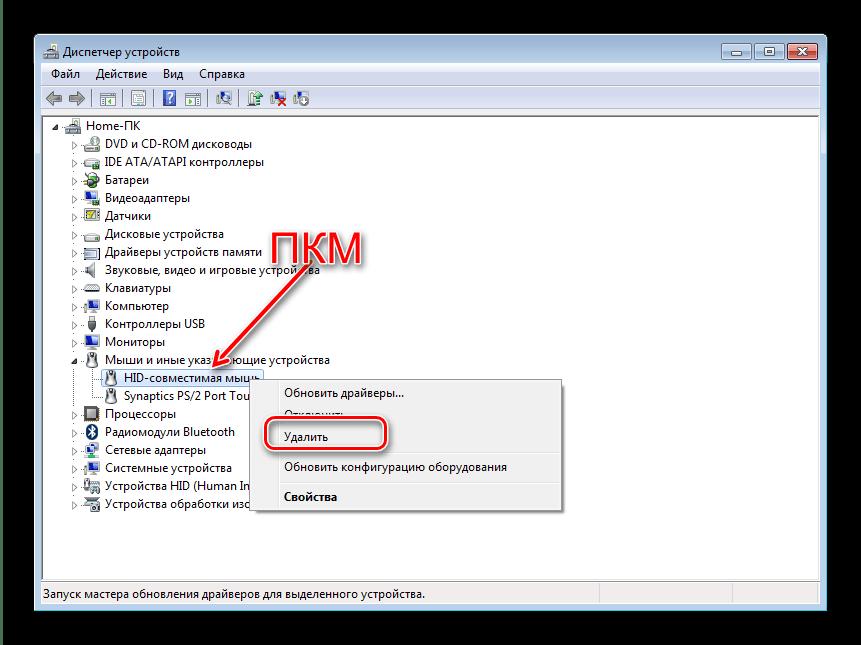 Удаление драйверов мышки для решения проблемы с нерабочим колесом мышки в Windows 7