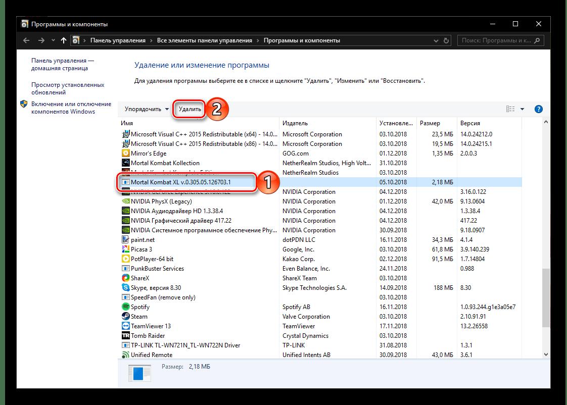 Удаление компьютерной игры в разделе Программы и компоненты ОС Windows 10