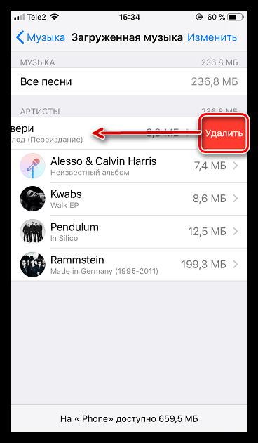 Удаление музыки определенного артиста на iPhone