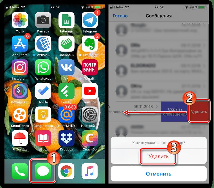 Удаление сообщений в iMessage на iPhone