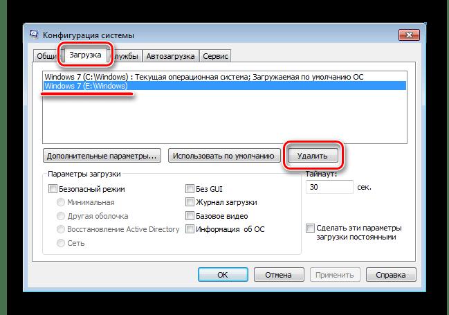 Удаление записи из менеджера загрузки в разделе Конфигурация системы в Windows 7