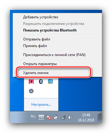 Удаление значка Bluetooth из трея на Windows 7