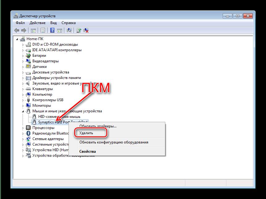 Удалить драйвера тачпада в диспетчере устройств для включения на Windows 7