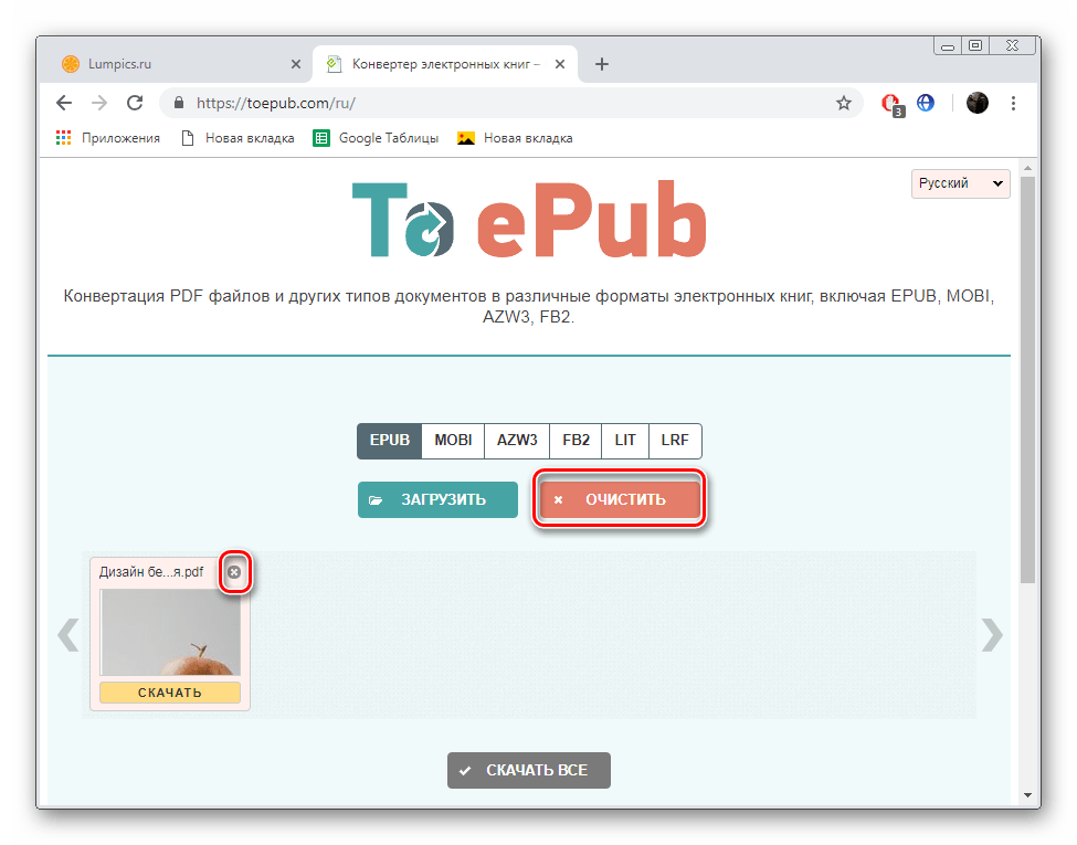 Удалить файлы на сайте ToEpub