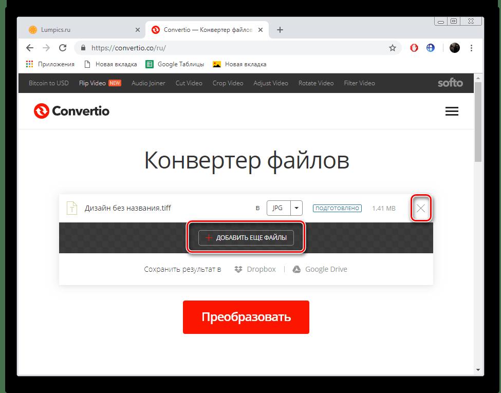 Удалить или добавить файлы TIFF на сервисе Convertio
