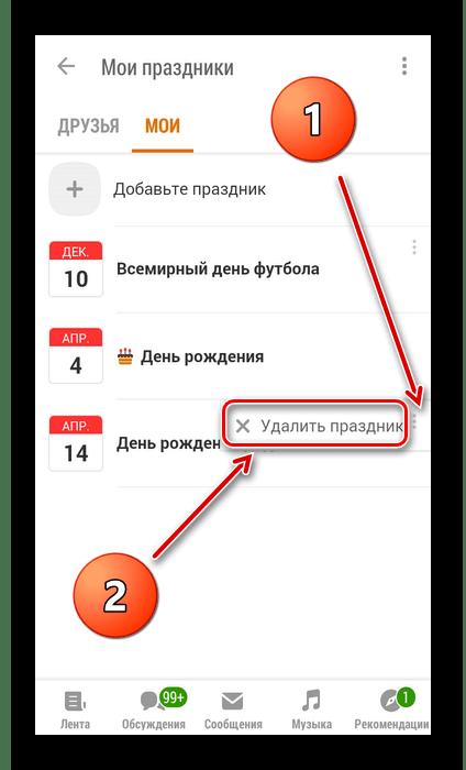 Удалить праздник в приложении Одноклассники