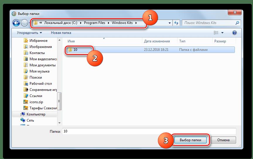 Указание расположения директории размещения ADK WAIK в окне Выбор папки Мастера создания аварийных дисков в программе Paragon Hard Disk Manager