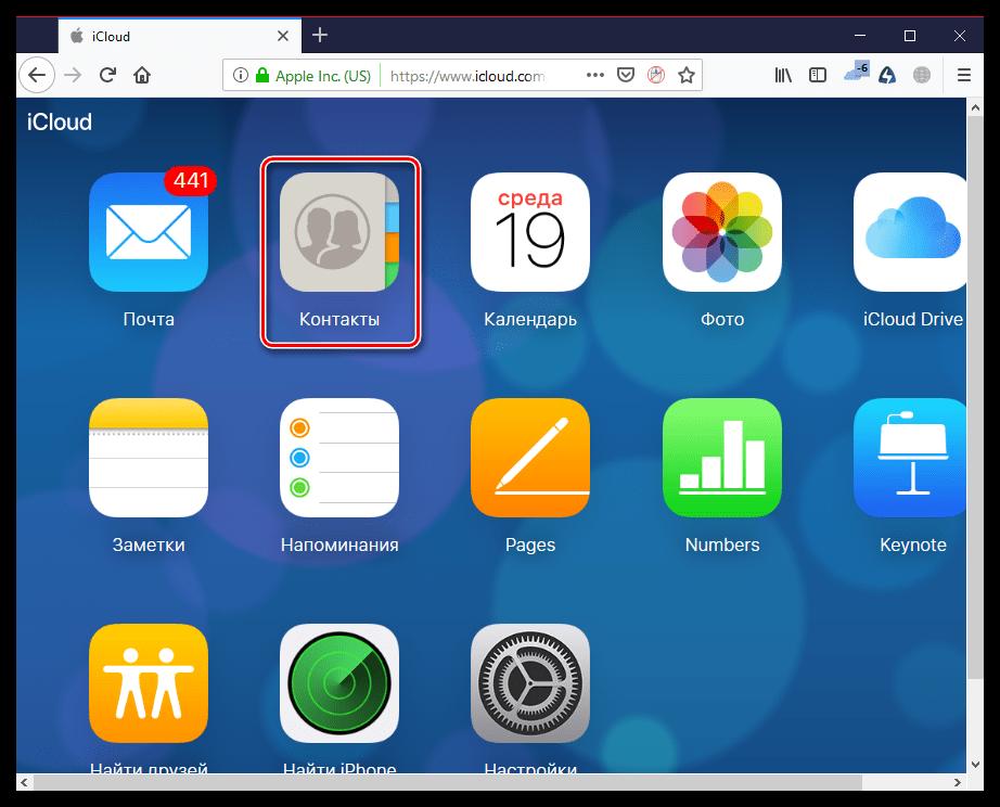 Управление контактами на сайте iCloud