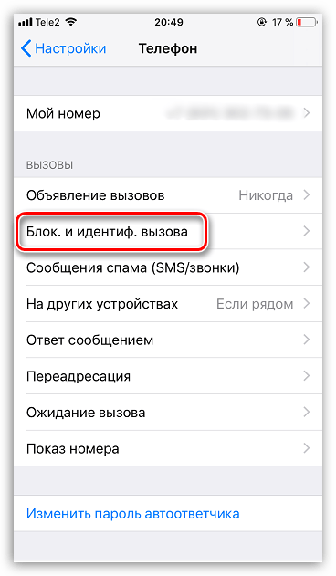Управление заблокированными контактами на iPhone