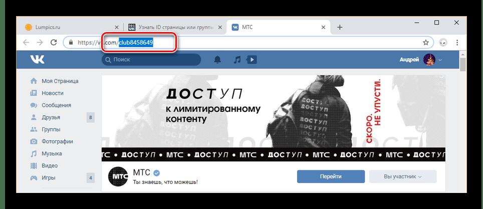 Успешно использованный идентификатор сообщества ВКонтакте