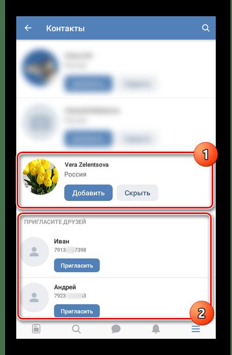 Успешно найденные друзья в приложении ВКонтакте